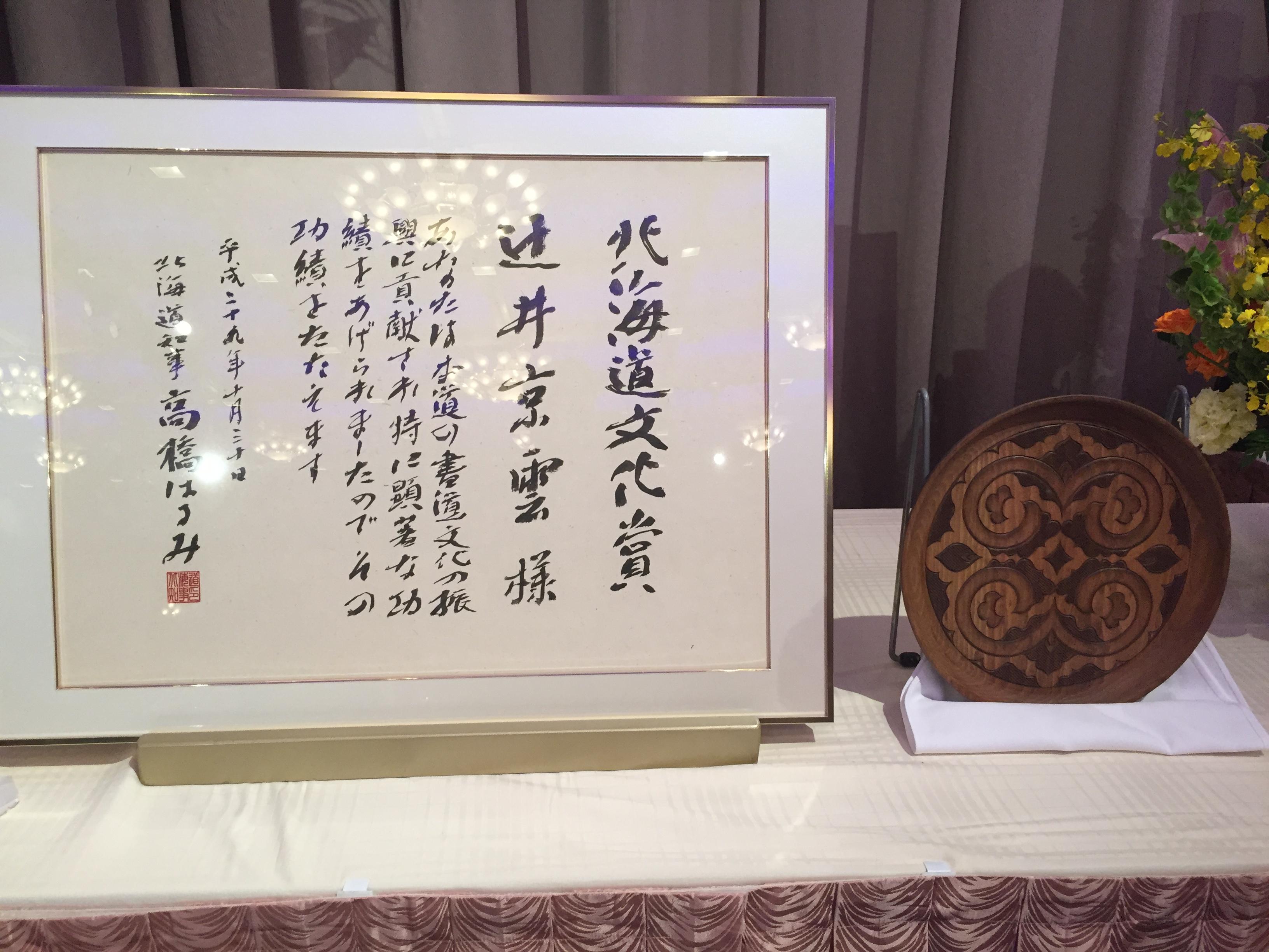 北海道文化賞